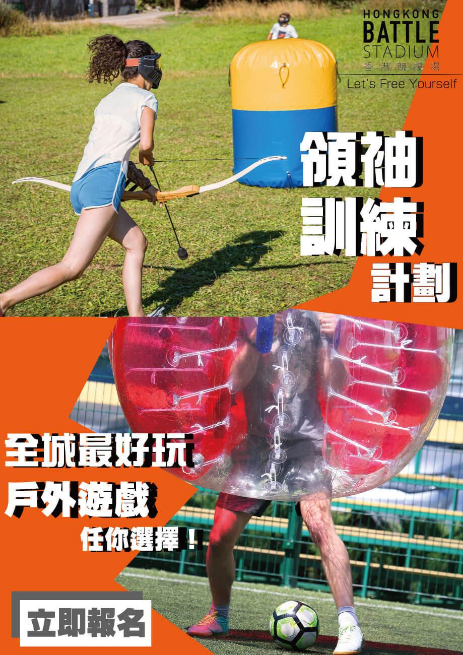 白泥生態保育農莊 | 競技遊戲 | 領袖訓練 | 激箭 | 泡泡足球 | 露營 | 派對 | 場地租借